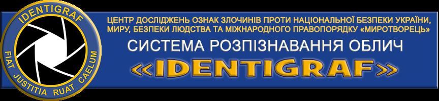 IDentigraF